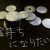 勢いでビットコイン買ってみた