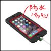 iPhone専用の防水・防塵・防雪・耐衝撃性を兼ね備えたケースがすごすぎる