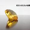 仮想通貨の資金調達ICO(クラウドセール)のオススメする選び方