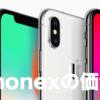 iphoneXの評価に騙されている人たちへ