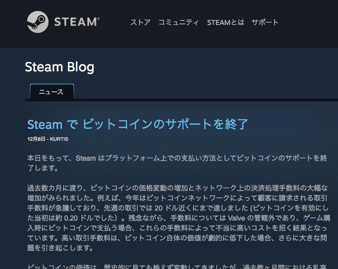 ゲーム販売プラットフォームSteamがビットコイン決済を中止