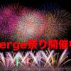 第二のリップル祭り、開催中。仮想通貨Verge (XVG)とは