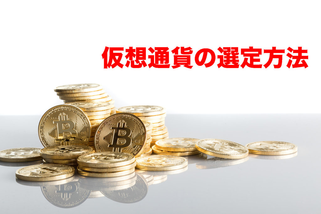 資産を10倍に増やした僕がお勧めする利益が出る仮想通貨の選び方