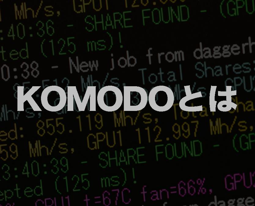 謎の通貨、仮想通貨Komodo(コモド:KMD)とは?