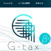 仮想通貨の税金計算をサポートできるサービス「G-tax」登場