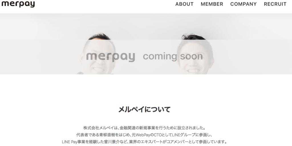 メルカリが「メルペイ」通じて仮想通貨交換業登録を年内目標に