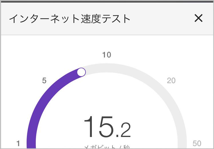 スマホの通信速度チェックを20秒で終わらせる「スピードテスト」方法を発見
