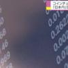 仮想通貨取引所コインチェックの日本円の出金が13日にも再開する方針