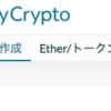 イーサリアムウォレットのMyEtherWalletがMycryptoというブランドに分裂