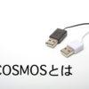 最近耳にするTendermint-BFTを活用したCOSMOS(コスモス)とは何か