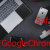 僕がメインブラウザをSafariからGoogle Chromeに乗り換えた理由とその比較