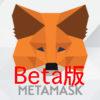MetaMask Beta版の追加要素と使い方