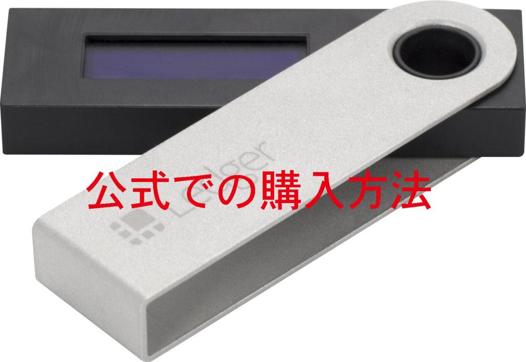 Nano Ledger Sを公式サイトで購入する方法