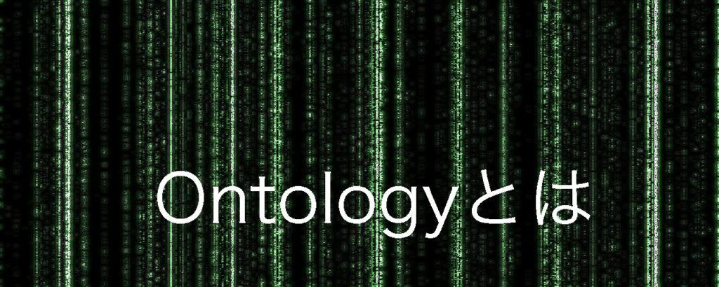 中国版Mijinのような仮想通貨Ontology (ONT:オントロジー)とは