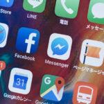 フェイスブック(Facebook)の個人情報不正流出に見る集権管理の恐ろしさ