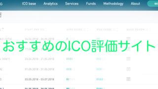【暗号通貨プロジェクト】ICOコインのクラウドセールの選び方で参考になる評価サイト3選
