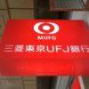 三菱東京UFJ銀行が「三菱UFJ銀行(MUFG BANK)」に社名変更、振込関連はどうなる?