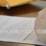 東京JPY等のRIPPLE TRADE(リップルトレード)廃止に伴うGATEHUB への移行方法