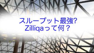 PoWとPBFTを組み合わせた仮想通貨Zilliqa(ジリカ:ZIL)とは