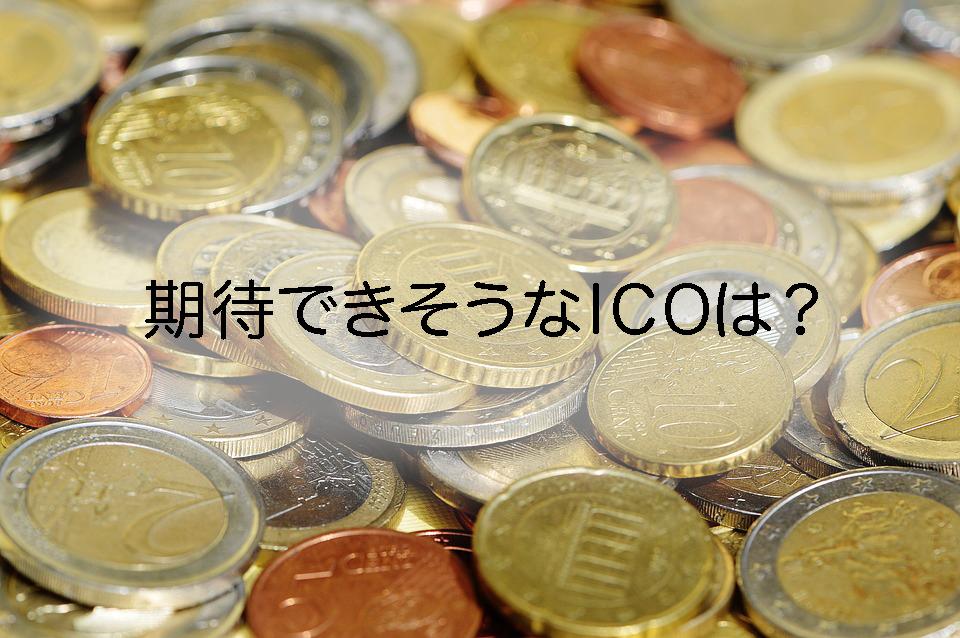 【2018年最新版】暗号通貨プロジェクトのICOコイン、これから買うならどれがオススメか?