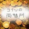 初心者におすすめの仮想通貨 (コイン) 両替所の比較とその使い方