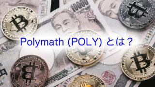 仮想通貨Polymath (ポリーマス:POLY) とは? 金融証券とつながる暗号通貨~ 特徴や将来性、チャートなど
