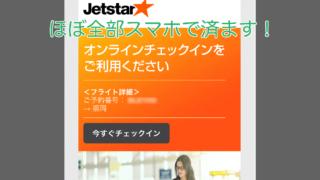 スマホを利用して片道4000円程度で名古屋から九州まで帰省する方法