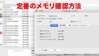 【Mac版】PCが重いと思ったときに5秒で原因を確認&開放する方法