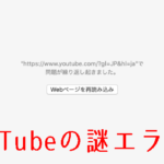 SafariでYou Tubeが読み込みできないときの対処法