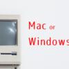 【経験者目線】結局PCはMacもWindowsも対して変わらない。