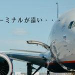 【要注意】セントレアのジェットスターの搭乗口が変更され、分かりにくくなってる