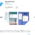 【Mac版】Wunderlistの同期ができないのでMicrosoft To Doアプリにインポートしてみた