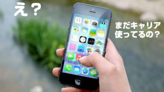 【格安SIM】auからUQモバイルに乗り換えたら月5000円安くなった