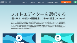 """動画編集に使える劇的に軽いPhotoshop代用""""Pixlr Editor""""の使い方"""