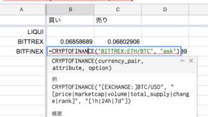 スプレッドシートで各取引所の仮想通貨をリアルタイムで管理する方法