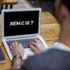 この馬鹿みたいに安い仮想通貨,XEM/NEM(ネム)とはなんなのか? 特徴や将来性、チャートなど