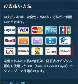 実際に、仮想通貨ビットコインで買い物してみた