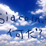 仮想通貨Siacoin(シアコイン)はクラウドサービスの仮想通貨版? 特徴や将来性、チャートなど