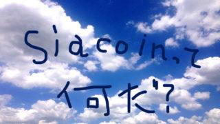 仮想通貨Siacoin(シアコイン)はクラウドサービスの仮想通貨版?