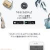 メルカリがブランド品に特化したフリマアプリ「メルカリ メゾンズ」を公開