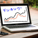 最新の仮想通貨(暗号通貨)ランキングを紹介しているサイトまとめ