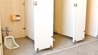 都会のトイレ空いてない問題