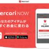 メルカリ(mercari)が即時買い取りサービス「メルカリNOW」をスタート