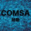 COMSAトークン(CMS)がZaifに上場