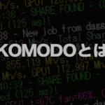謎の通貨、仮想通貨Komodo(コモド:KMD)とは? 特徴や将来性、チャートなど
