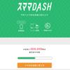 スマホの即時買取サービス「スママDASH」をジラフがリリース