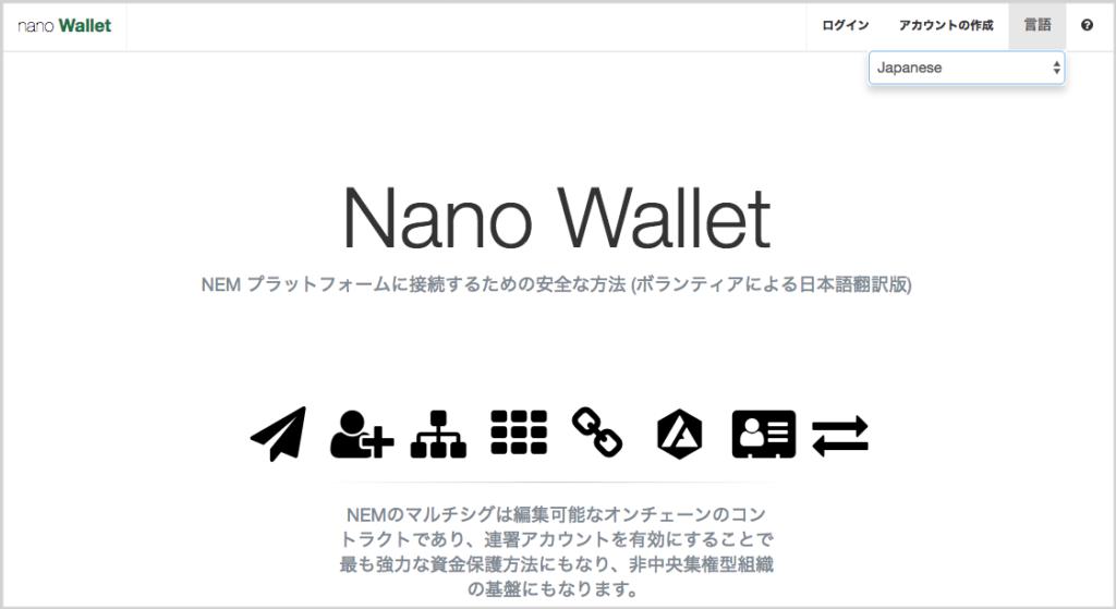 仮想通貨NEM(XEM)の公式デスクトップウォレット「Nano wallet」(Version: 2.0.14)の作り方と使用方法