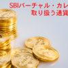 SBIバーチャル・カレンシーズがビットコイン含むアルトコインを4種取り扱う見通し