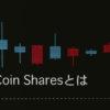配当が好きな仮想通貨(と言えるのか?)KuCoin Shares (クーコインシェアーズ:KCS)とは? 特徴や将来性、チャートなど