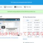 直接ユーザーと仮想通貨をやり取りするHodl Hodlのプラットフォームを使ってみた